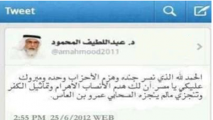 A parody account on twitter asks Morsy to destroy the pyramids