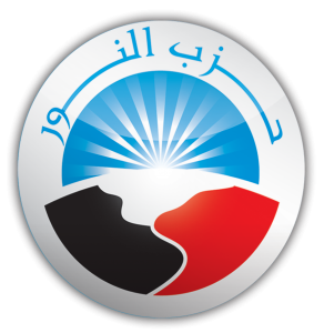 Al-Nour has a responsibility to the nation to participate in national dialogue. (Photo : Public Domain)