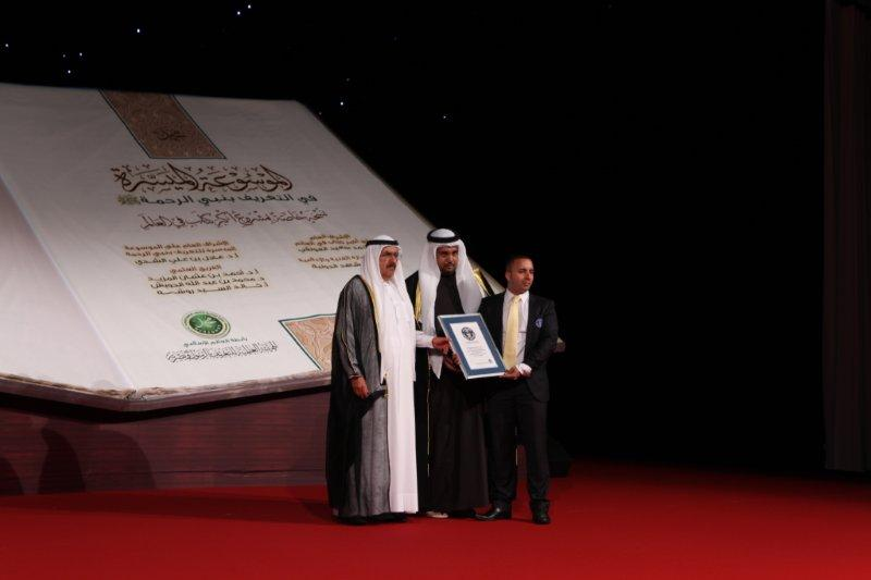 """This is Muhammed,"" a book which narrates the life of the prophet Muhammed, is confirmed by the Guinness World Records organisation as the largest book in the world Daily News Egypt"