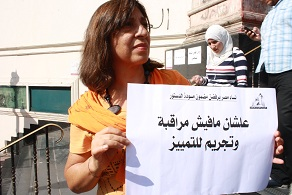 Woman protesting outside a National Council for Women press conference where they expressed disappointment with the draft constitution. The sign is an interpretation of a Women's Council slogan calling for equality before the law (Daily News Egypt)