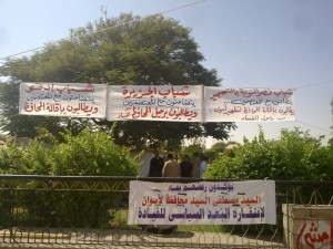 Sit-in continues outside of the governorate offices in Aswan (File photo) Mohamed Omar