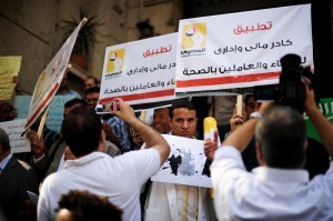 Striking doctors and medical staff protest outside of the Doctor's Syndicate building on Qasr Al-Eini Street (Photo by Laurence Underhill)