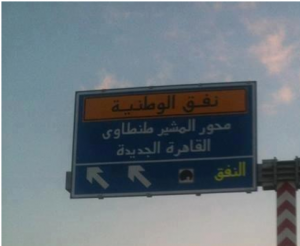 A road renamed after Field Marshal Tantawi causes a storm among activists and social media users.