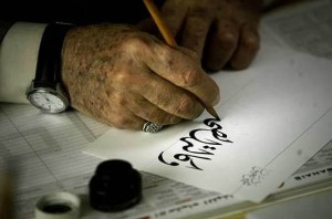 Arabic calligraphy AFP