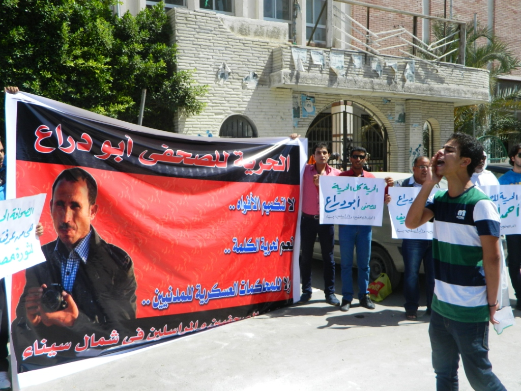 The Federation of Journalists and Correspondents in Northern Sinai held a protest last September  in solidarity with journalist Ahmed Abu Deraa who faced military trial (DNE File Photo)