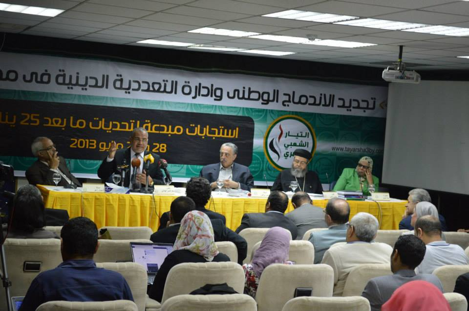 Al-Tayar Al-Shaaby held a third session of its Conference of National Harmony on Tuesday and Wednesday, focusing on religious pluralism in Egypt. (Photo courtesy of Al-Tayar Al-Shaaby  Party)