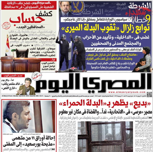 "Al-Masry Al-Youm's special report dubbed ""Police: Martyrs and Violations"" was a major part of the wave of reports that criticised the Ministry of Interior. (Front page of Al-Masry Al-Youm on 20 April)"