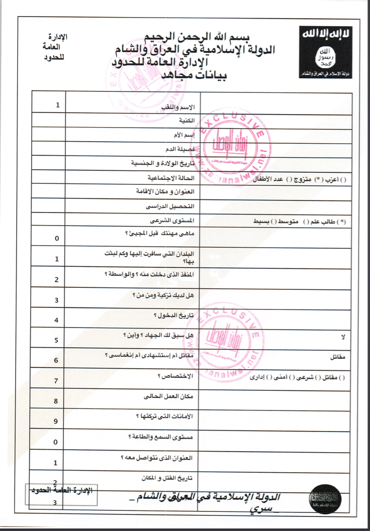 The leaked documents are the records of the IS General Administration of Borders, they are the forms filed for potential recruits (Photo Courtesy of Zaman Al-Wasl)