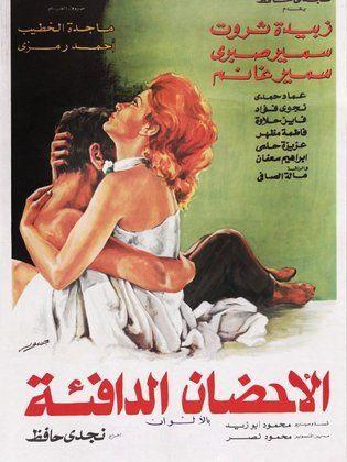 Al-Ahdan Al-Dafe'a (The Warm Cuddles, 1974)