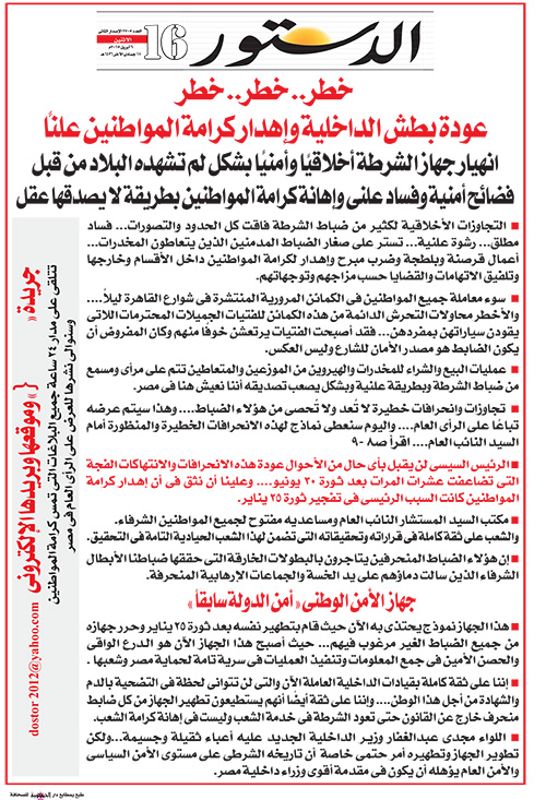 Since last week The privately owned Al-Dostor newspaper  has printed articles directly critical of the Egyptian police. The front page of Al-Dostor newspaper