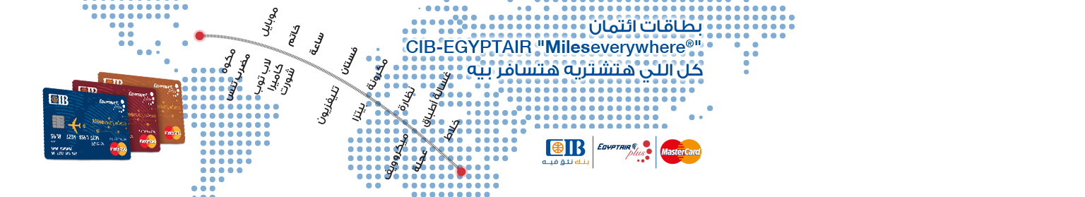Cardholders will enjoy the special benefits of CIB credit cards, as well as EGYPTAIR Plus program privileges. (Photo from CIB)