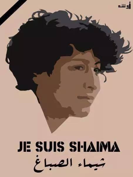 Picture of Shaimaa Al-Sabbagh posted on a Facebook page launched in her memory. Al-Sabbagh was killed by security forces on 24 January, 2015 (Photo from Shaimaa Al-Sabbagh Tribute Facebook Page )