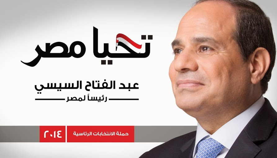 Al Sisi presidential campaign official banner (Photo from the Campaign's Google+ page)