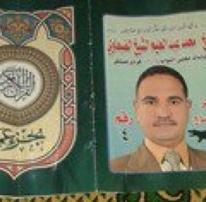 Abdul Alim Al-Daba'awy, candidate in Luxor, put his picture on copies of the Quran to promote himself. (Public domain photo)