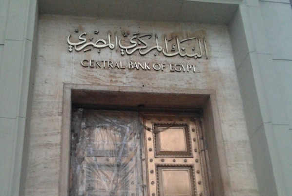 It is expected that the MPC would make a decision to fix interest rates in the CBE, as it did before in February, April and June; says General Director of Treasury at the Industrial Development and Workers Bank of Egypt AFP Photo