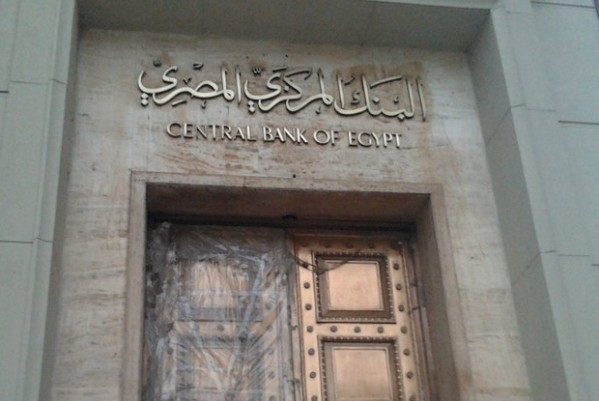 The Central Bank of Egypt's (CBE) Monetary Policy Committee has kept all interest rates unchanged. (AFP photo)