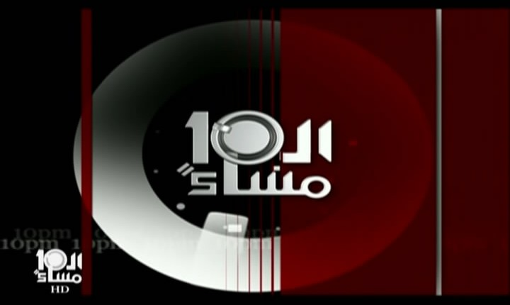 "A live broadcast of ""Al-Ashera Masa'an"" (10pm) talk show was suddenly cut on Sunday"