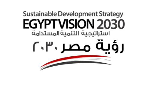2030 economic goals for Egypt set and will be presented in the March Economic Summit (Photo courtesy of Ministry of Planning )