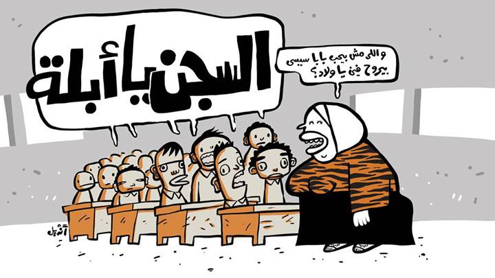 "In this comic, drawn by Andeel, an Egyptian teachers asks her students, ""And he who does not love Papa Sisi, where does he go?"" The children answer, ""To prison, miss."" (Photo Courtesy of Andeel)"