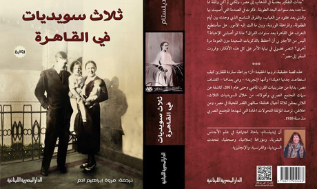 The novel tackles the life of Swedish women living in Egypt (Photo Public Domain )