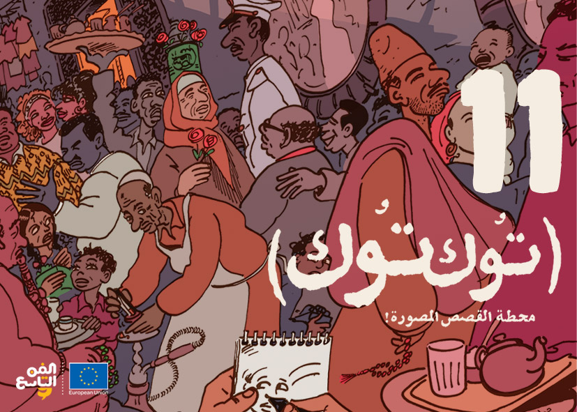 As part of the Qamos al Thawra project, researchers use vocabulary cards to provoke discussions about objects, events, characters, and concepts associated with the 25 January Revolution (Photo courtesy of Qamos al Thawra)