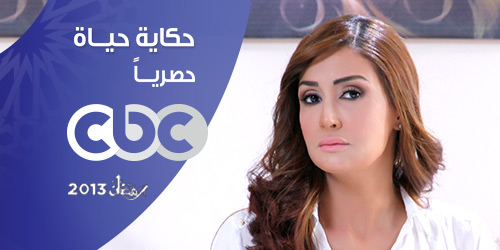 Ghada Abdel Raze' stars in the controversial Ramadan series Hekayet Hayah (Photo from CBC.com)