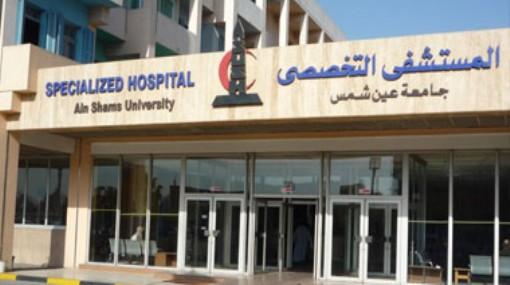 United Bank donates 30 medical devices to Ain Shams University Hospital (Photo Public Domain)