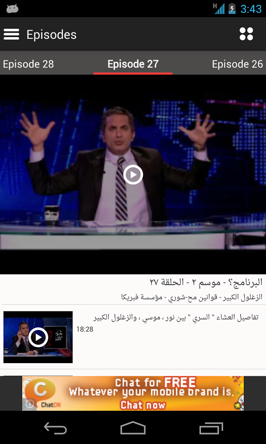 Dr Bassem Youssef's popular satirical programme, Al-Bernameg, launched on Monday an official mobile application which allows its audience to watch all the show's episodes on their devices. (Photo from Google Play)