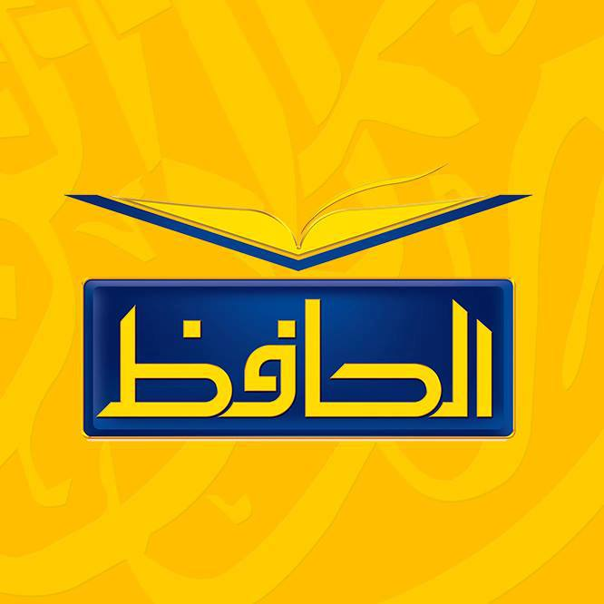 Al-Hafez Channel Logo