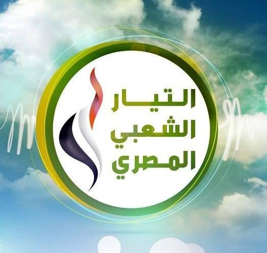 Al Tayar el Shaaby