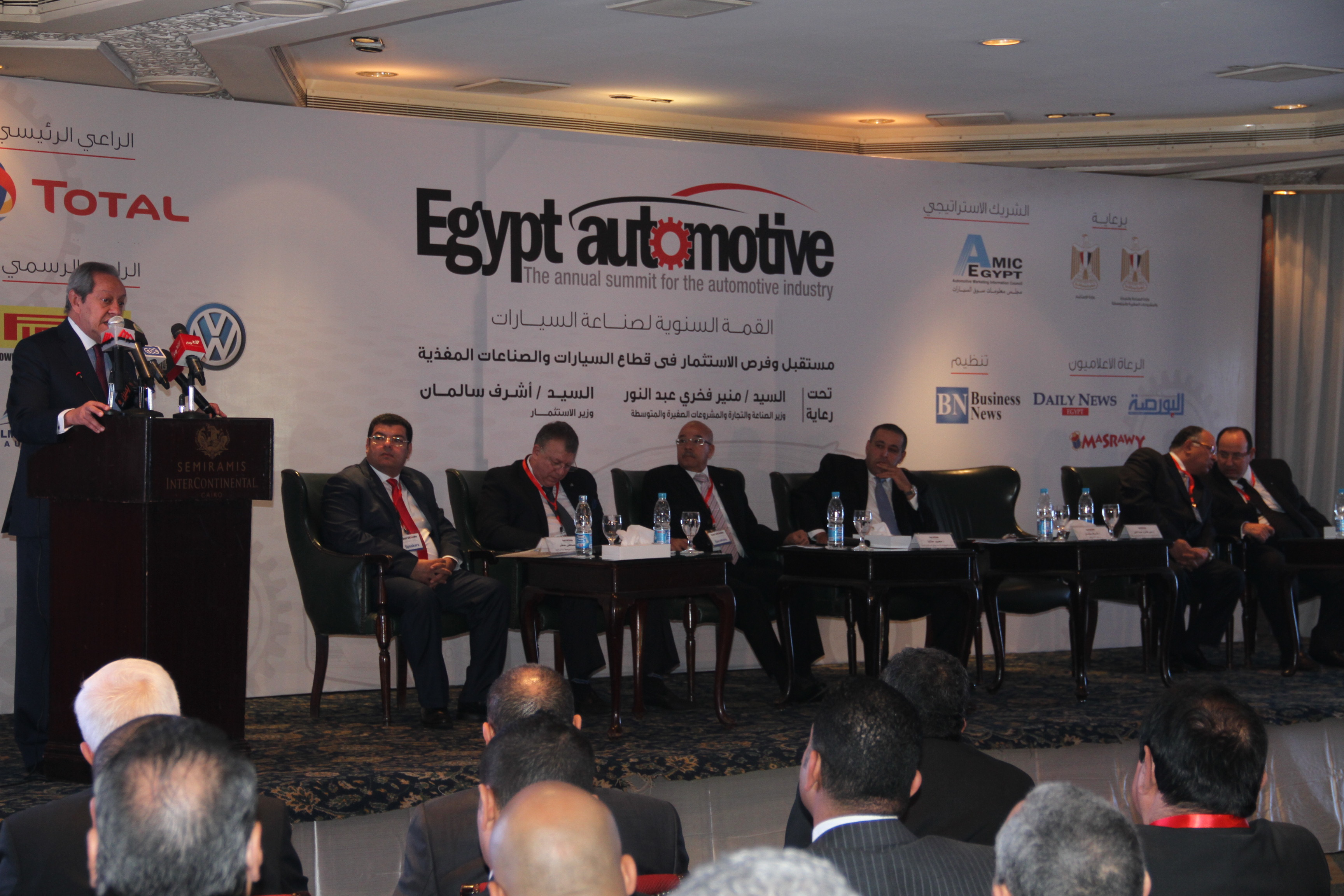 Opening session of Egypt Automotive conference  (DNE photo)