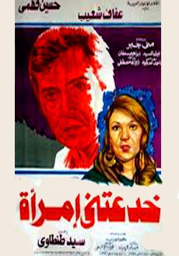 Khadaatni Emra'ah (A Woman Deceived Me, 1978)