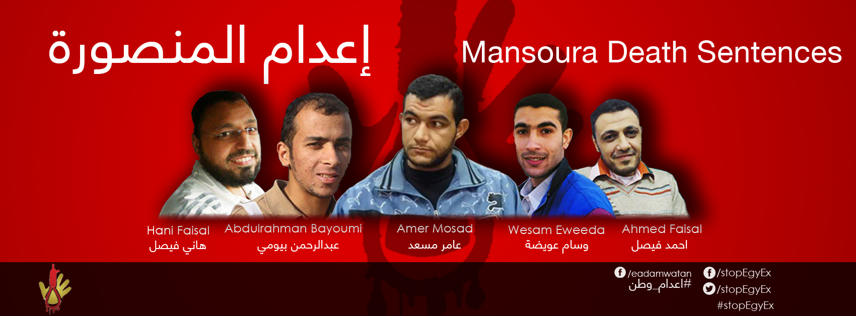 "Mansoura Criminal Court issued death penalties and life imprisonment sentences for 13 charges with forming a ""terrorist cell"" to attack opponents of the Muslim Brotherhood after the ouster of former president Mohamed Morsi in July 2013./ Photo courtesy of the International Coalition for Freedom and Rights."