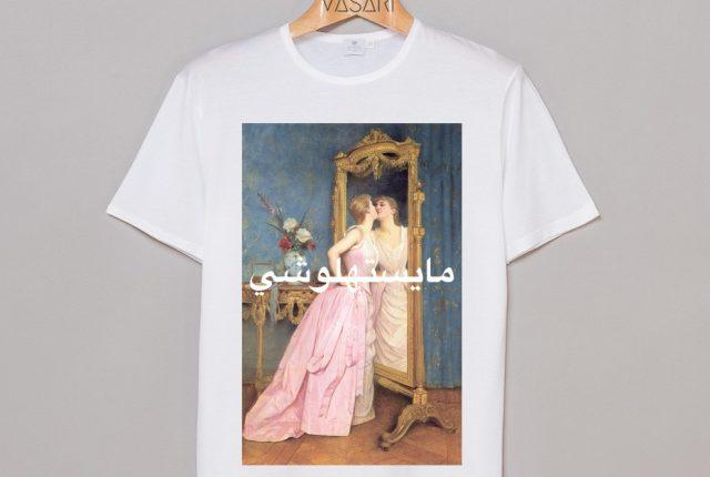 T shirt slogan dating