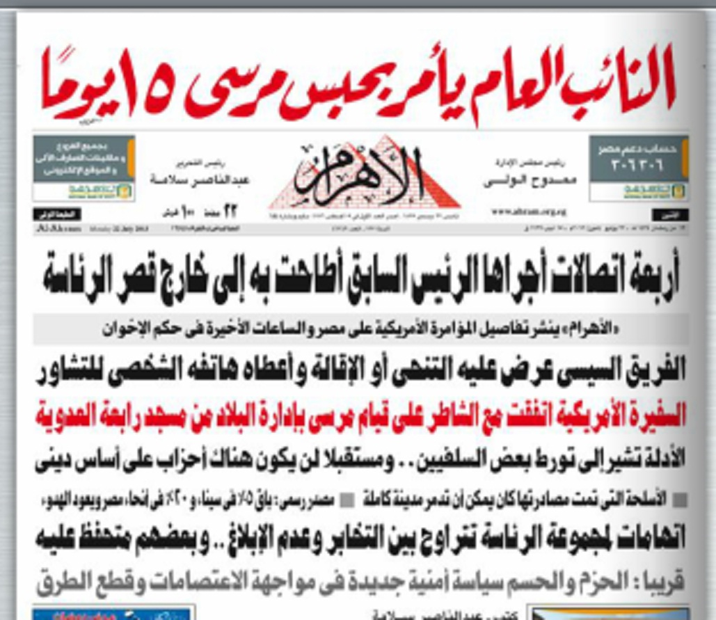 The article, entitled Public prosecutor orders the detention of Morsi for 15 days, appeared on Al-Ahram's website (Photo from Ahram Website)