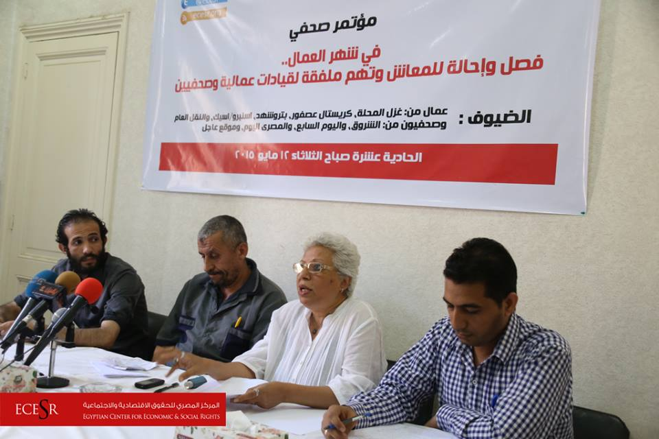 The Egyptian Center for Economic and Social Rights (ECESR) organised Tuesday a press conference shedding light on the situation of laid-off public company workers and that of laid-off journalists. (Photo from ECESR)