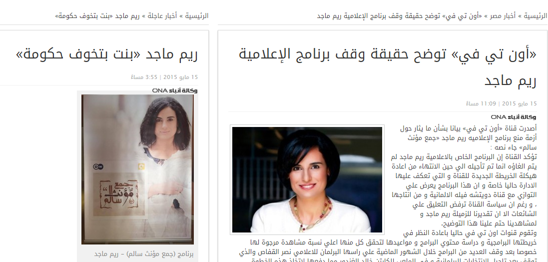 "OnTV network's affiliated website posted an article on 15 May afternoon titled ""Reem Maged scares off the government."" The article said the channel has been highly pressured by senior security sources to take off her program. (left side) A few hours later, the website published another article as a ""clarification,"" in which it said the claims were Maged's own rumours and that the network would not respond to them. (Screenshot from ONA website)"