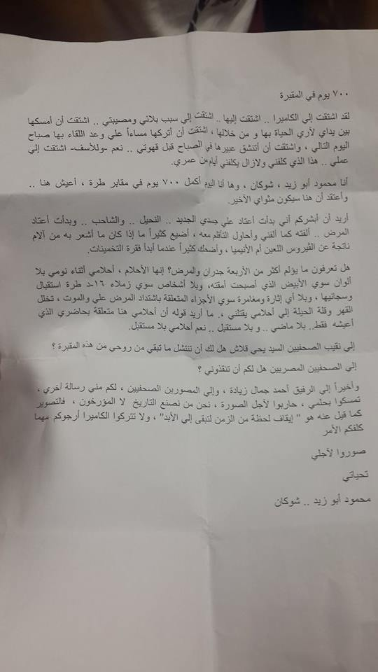 A copy of a letter sent from prison by photojournalist Shawkan published on 12 August after 2 years of his detention