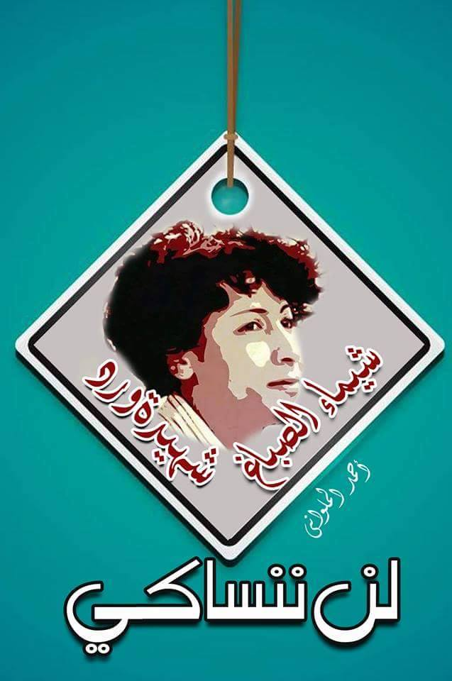 """We will not forget you, the flowers' martyr.""  Photo Courtesy of Facebook page in memory of Shaimaa Al-Sabbagh who was shot dead on 24 January."