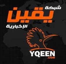 Yaqeen News Network (YNN) logo