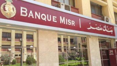 Banque Misr 1