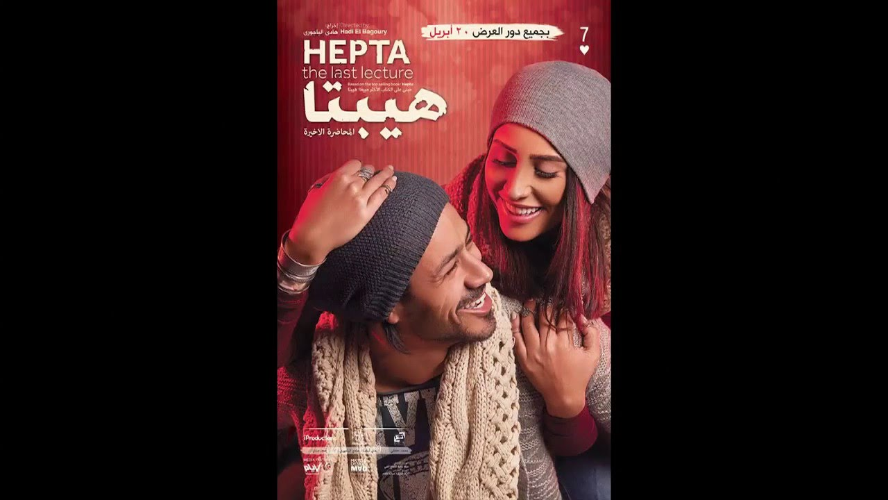 Hepta: The Last Lecture goes international with Indian remake - Daily News Egypt