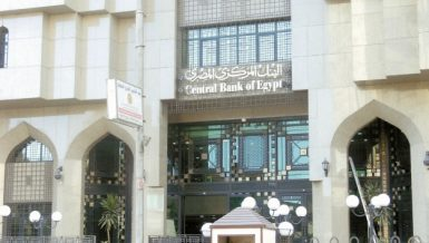 Central Bank of Egypt CBE Daily News Egypt