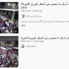 A video that went viral on social media and some TV channels based in Turkey and Qatar-based Al Jazeera, allegedly showing anti-government protests in Egypt, has turned out to be fabricated, according to the AFP news agency.