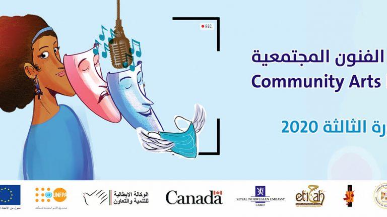 انطلاق مهرجان الفنون المجتمعية تحت شعار الفن من أجل التنمية