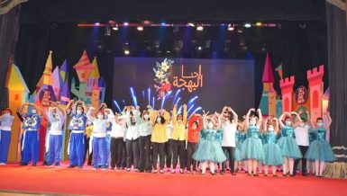 "On the occasion of the International Day of Persons with Disabilities, Egypt's Ministry of Culture organised on Monday a celebration, titled ""We are the Joy"", at Al Gomhourya Theater."