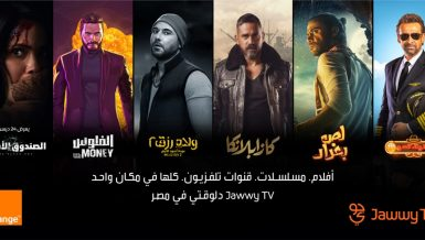 Intigral, the leading over the top (OTT) content provider in the MENA region, announces a strategic partnership with Orange Egypt, the fastest network in Egypt, to offer its subscribers access to world class Jawwy TV App. This expansion is being enabled by a strategic partnership with Tpay Mobile, the Middle East and Africa's leading digital payments platform.