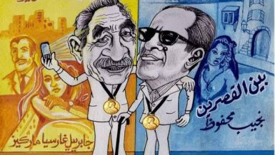 A unique and humorous exhibition will be held in Cairo's Mahmoud Mokhtar Museum, between 10-14 December, featuring caricatures of the two writing legends and Nobel Laureates Egypt's Naguib Mahfouz and Colombia's Gabriel Garcia Marquez, local media has reported.
