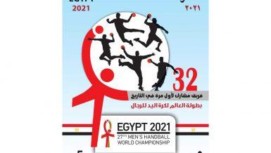 Egypt issues commemorative stamp for 2021 World Men's Handball Championship