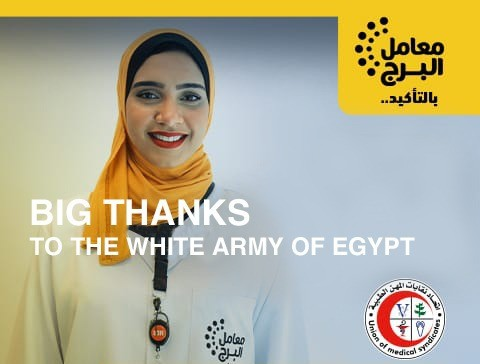 Al-Borg Laboratories is extending its appreciation and gratitude, and that of all Egyptians, especially from private sector companies, for the role played by Egypt's healthcare professionals during the novel coronavirus (COVID-19) pandemic.